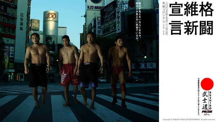 Ten Years Later, PRIDE FC Still Looks Like a Comic Book Come to Life